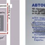110707_Автоцентр Шеврон